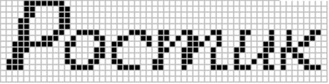 Схема имени Ростик