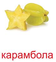 frukti_kartochki-12_resize2.jpg