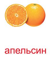 frukti_kartochki-2_resize2.jpg