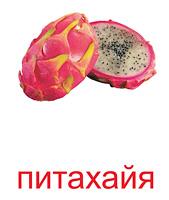 frukti_kartochki-36_resize2.jpg