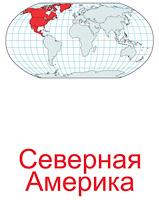 materiki_kartochki-5_resize2.jpg