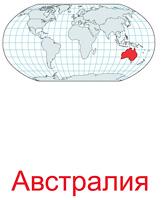 materiki_kartochki-7_resize2.jpg