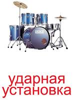 musikalnie_instrumenti_kartochki-24_resize2.jpg