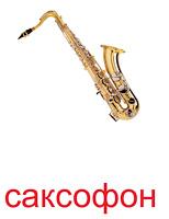 musikalnie_instrumenti_kartochki-2_resize2.jpg