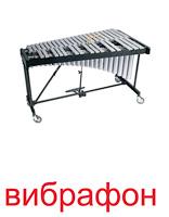 musikalnie_instrumenti_kartochki-4_resize2.jpg