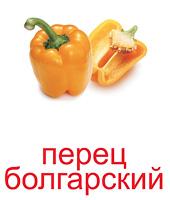 ovoshi_kartochki-16_resize2.jpg