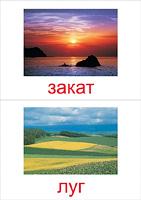 prirodnie_yavleniya_kartochki-12_resize2.jpg