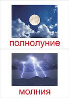 prirodnie_yavleniya_kartochki-2_resize2.jpg