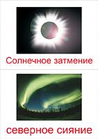 prirodnie_yavleniya_kartochki-3_resize2.jpg