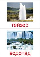 prirodnie_yavleniya_kartochki-5_resize2.jpg