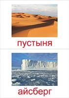 prirodnie_yavleniya_kartochki-8_resize2.jpg