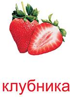yagodi_kartochki-2_resize2.jpg