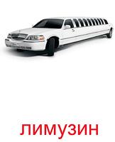 transport_nasemniy_kartochki-12_resize2.jpg