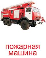 transport_spetstehnika_kartochki-10_resize2.jpg