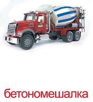 transport_spetstehnika_kartochki-13_resize2.jpg