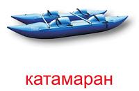 transport_vodniy_kartochki-13_resize2.jpg