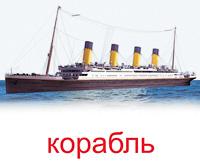 transport_vodniy_kartochki-2_resize2.jpg