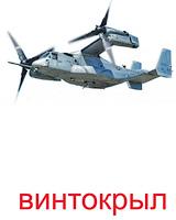 transport_vozdushniy_kartochki-3_resize2.jpg