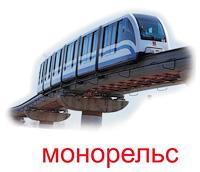 transport_zd_kartochki-10_resize2.jpg