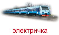 transport_zd_kartochki-2_resize2.jpg