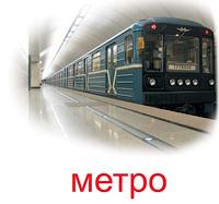 transport_zd_kartochki-4_resize2.jpg