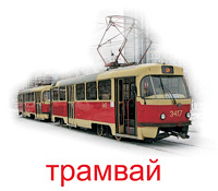 transport_zd_kartochki-7_resize2.jpg