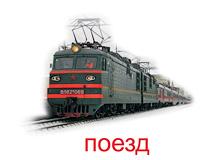 transport_zd_kartochki-8_resize2.jpg
