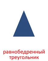 ploskie_geometrichaskie_figuri-14_resize2.jpg