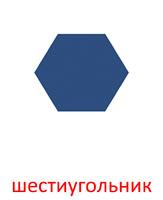 ploskie_geometrichaskie_figuri-8_resize2.jpg