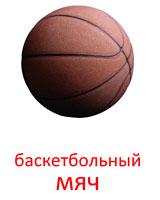 sport_inventar-8_resize2.jpg