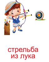 vidi_sporta-3_resize2.jpg