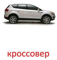 typi_ kuzovov_auto-10_resize2.jpg
