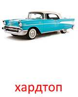 typi_ kuzovov_auto-23_resize2.jpg